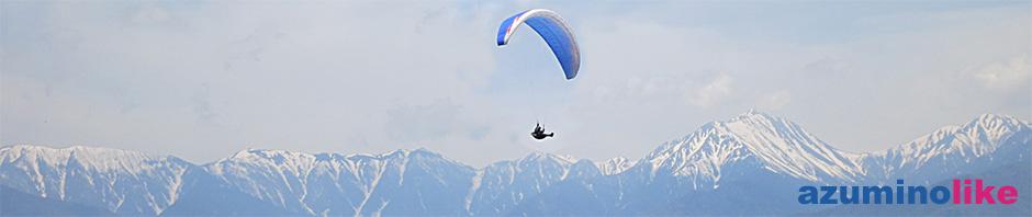 2015/5/3【連休中の長峰山】天気がよく連休中とあって、山頂はいつもより賑やかで、パラグライダーが天中高く舞っていました。