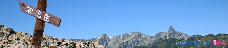 2014/9/9【常念岳山頂へ】常念小屋からは脇に槍ヶ岳を見ながらの登りで、何とも癒されます。