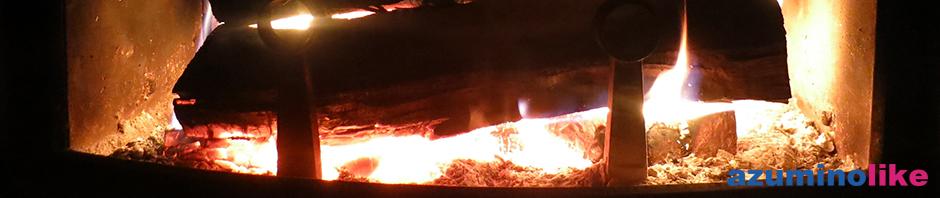 2015/12/3【燃えさかる薪ストーブ】火勢がつき始めた頃合いを撮ったもので、炎を見るだけでも癒されます。