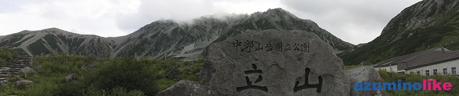 2018/9/3【 室堂からから立山】室堂の登山口から見た立山で、曇りがちながら全体像が見えました。