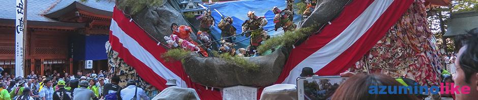 2019/9/27【安曇野穂高・穂高神社のお祭り】穂高神社の「お船祭り」は高さ6mにもなる大きな船形の山車がぶつかり合う勇壮な祭りで有名です。