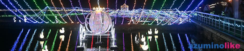 2019/12/21【国営アルプスあづみの公園の夜】堀金・穂高地区のイルミネーションはまるでディズニーランドのようですね。いよいよクリスマスです。