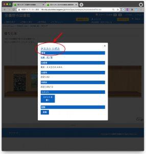 更に赤のマークをクリックすると、右画面になります。