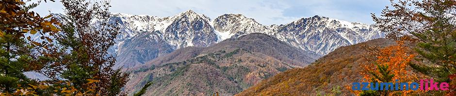 2020/11/1【白馬岩岳から見る白馬三山】天狗の庭と言う場所からみた白馬三山で、紅葉と初冠雪後の山のコラボが最高でした。