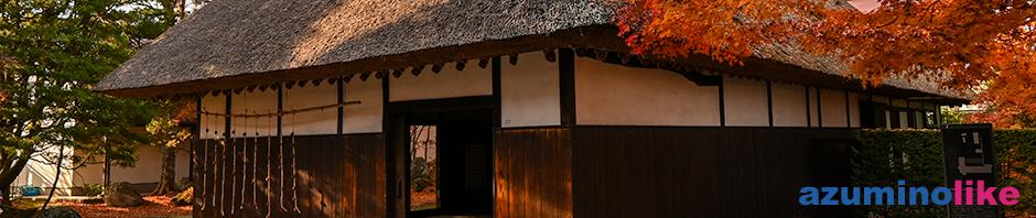2020/11/15【北穂高、里の秋】「高橋節朗美術館」の生家記念館は里の秋を見る心地がしました。心安まります。